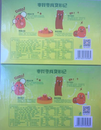 好想你 【买五送一同款】枣片360g混装100片3种口味野酸阿胶原味礼盒装枣片 晒单图