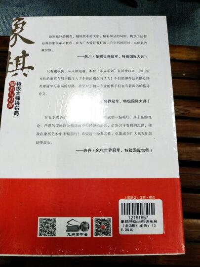 象棋特级大师讲布局(套装全三册) 晒单图