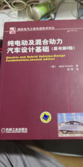 国际电气工程先进技术译丛:纯电动及混合动力汽车设计基础(原书第2版) 晒单图