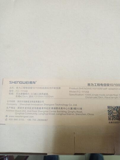 胜为(shengwei)工程电信级光纤收发器 单模单纤光电转换器 网络监控SC接口百兆光纤收发器25KM一对FC-111AB 晒单图