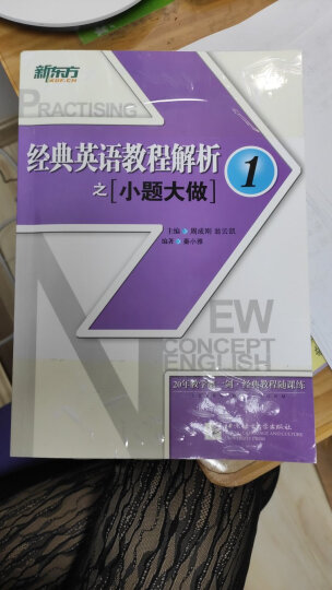新东方·大愚英语学习丛书:新概念英语之小题大做2(附CD光盘) 晒单图
