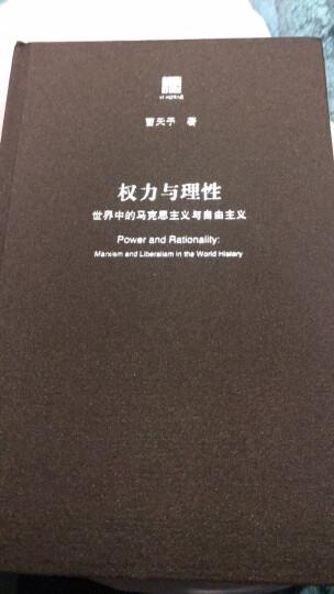 权力与理性:世界中的马克思主义与自由主义 晒单图