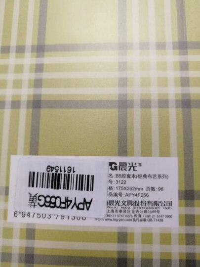 晨光(M&G)布艺系列B5/100页胶套软抄本记事日记笔记本子 单本装APY4F056 晒单图