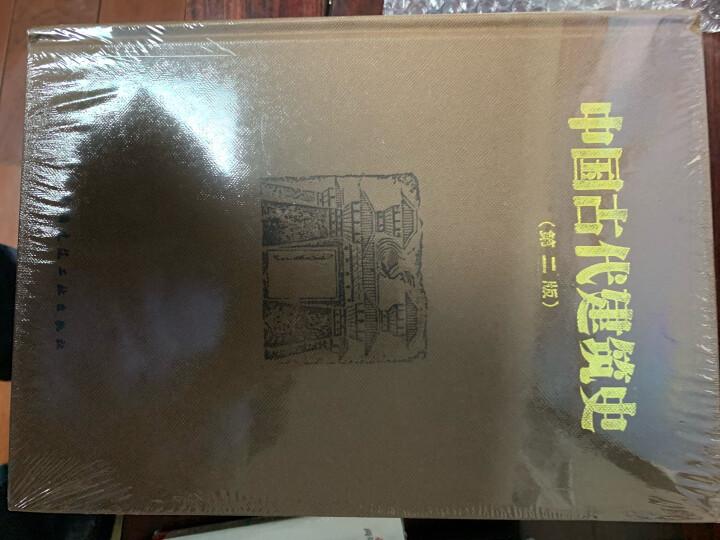 中国古典园林分析+中国古代建筑史(中国古代园林及建筑套装) 晒单图