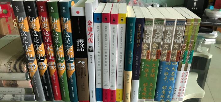 四大名捕战天王:风流(套装2册) 晒单图