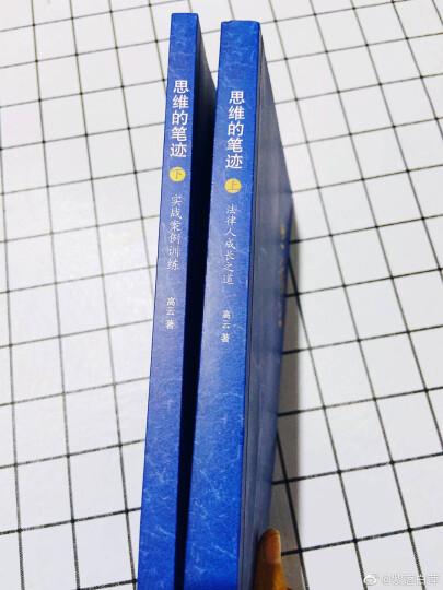 包邮26省【中法图】正版2本套 思维的笔迹上+下(法律人成长之道 实战案例训练)高云律师实务法律思维 晒单图