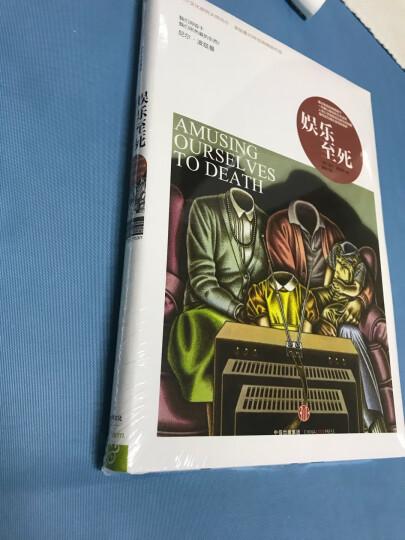 娱乐至死 童年的消逝 尼尔波兹曼 技术垄断作者中信出版社图书 晒单图