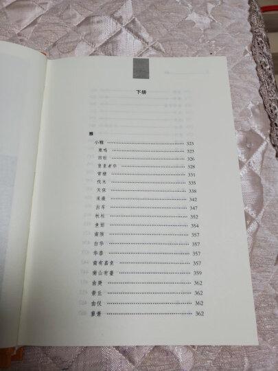 诗经(中华经典名著全本全注全译丛书·全2册) 晒单图