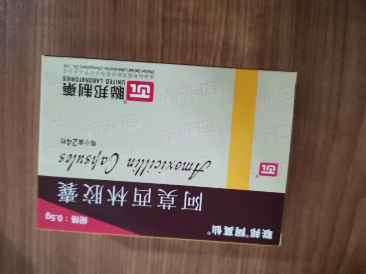 阿莫仙 阿莫西林胶囊 0.5g*24粒 晒单图