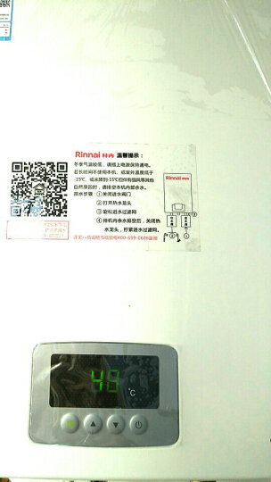 林内(Rinnai)12升 零温差感恒温 防冻 燃气热水器 RUS-12QD03天然气(JSQ25-D03) 晒单图
