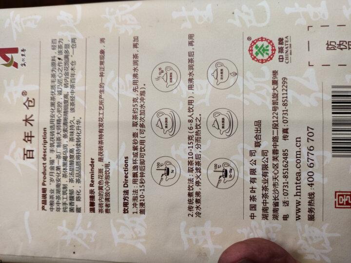 中粮中茶百年木仓 湖南安化黑茶 岁月金福980G 中粮出品 晒单图