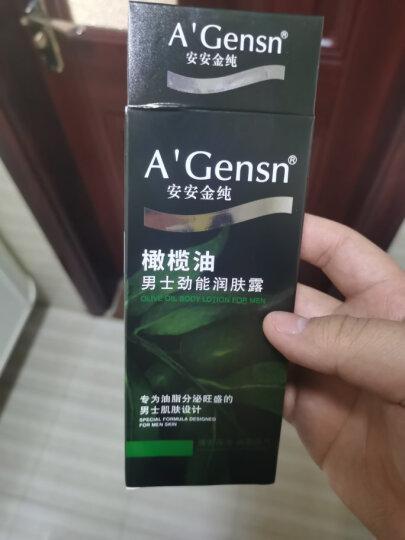 安安金纯 A'Gensn橄榄油男士劲能润肤露138g 晒单图