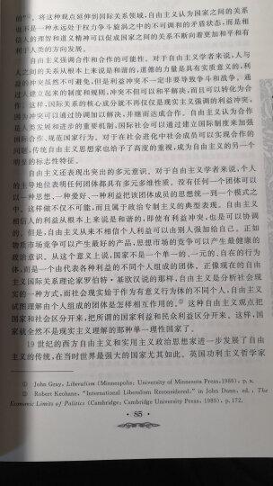 权力·制度·文化 国际关系理论与方法研究文集(第二版) 晒单图