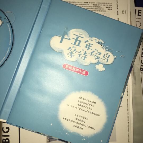 合辑:《十五年等待候鸟》电视剧原声碟(京东专卖) 晒单图