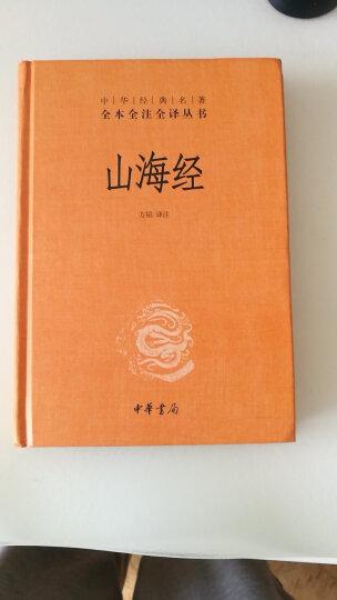 山海经 中华书局 中华经典名著全本全注全译丛书 晒单图