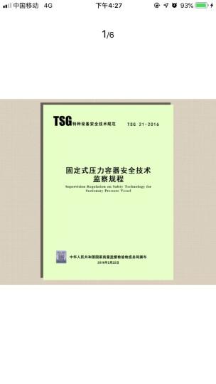 正版现货 TSG 21-2016 固定式压力容器安全技术监察规程 晒单图