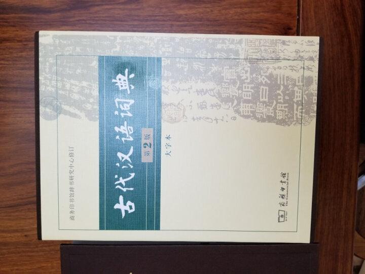 古代汉语词典(第2版 大字本) 晒单图