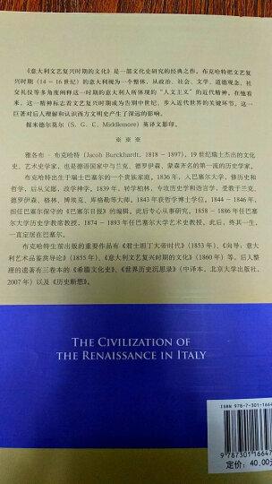 意大利文艺复兴时期的文化(英文版) 晒单图