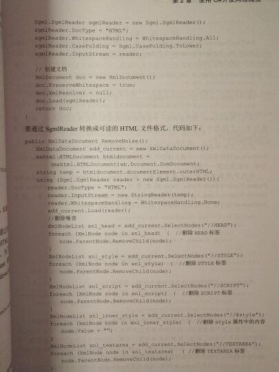 自己动手写网络爬虫(修订版 配光盘) 晒单图