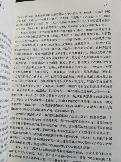 世界大战略经典:海权论+陆权论+空权论(套装共3册) 晒单图
