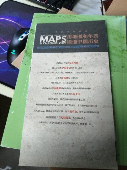 新课标 中学历史参考地图册 晒单图
