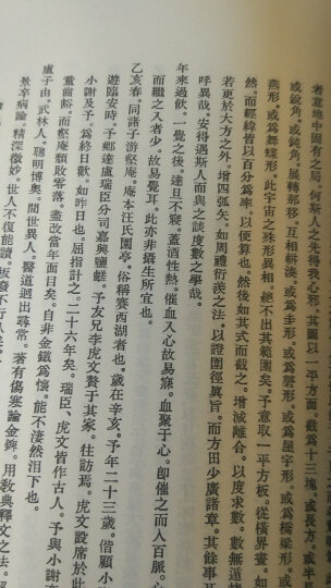 历代史料笔记丛刊·清代史料笔记:阅世编(繁体坚排版) 晒单图