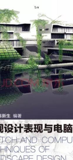 景观设计新视点·新思维·新方法丛书:景观设计表现与电脑技法 晒单图
