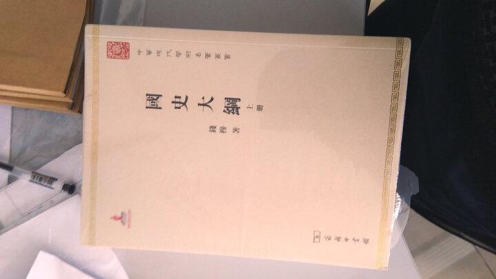 国史大纲(全两册) 晒单图