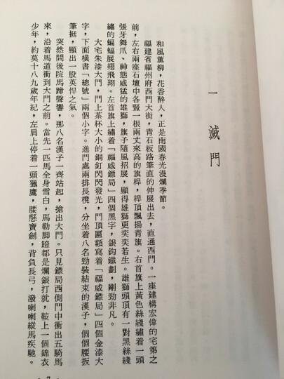 香港原版武侠笑傲江湖(全四册) 金庸/繁体正版/明河社出版 晒单图