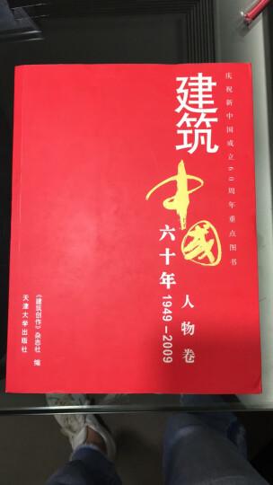 建筑中国60年(1949-2009)(人物卷) 晒单图