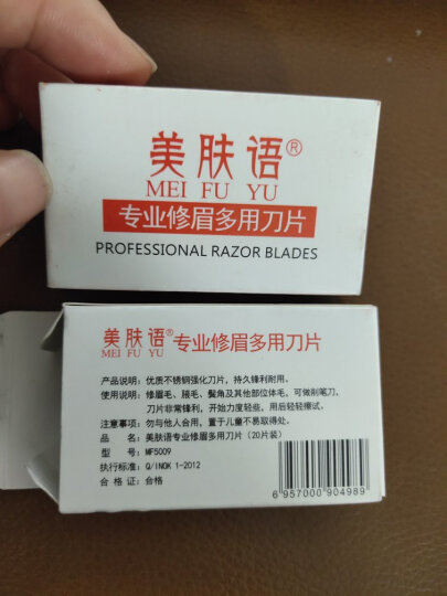 美肤语专业多用日本进口修眉刀片5片盒装MF5056化妆师 刮眉刀 男女剃毛刀 晒单图