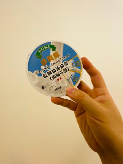 多美鲜(SUKI)欧洲奶油奶酪 140g(再制干酪)(2件起售) 晒单图