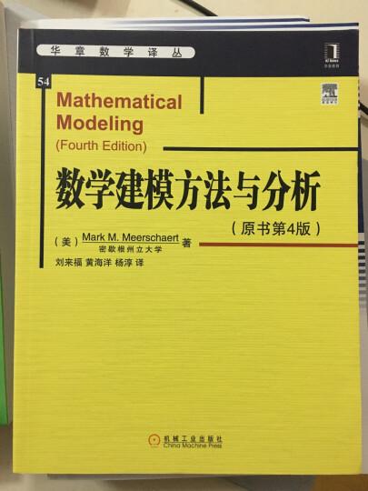 华章数学译丛:数学建模方法与分析(原书第4版) 晒单图