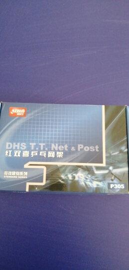 红双喜(DHS)乒乓球网架乒乓球台球桌  P-305附网 晒单图