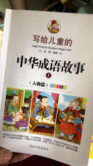 写给儿童的中华成语故事-全彩注音版6-12岁儿童读物(套装共6册) [7-10岁] 晒单图