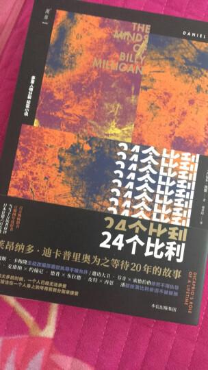 比利战争(京东专享赠送比利犯罪记录、真实媒体报导、24种人格手卡) 晒单图