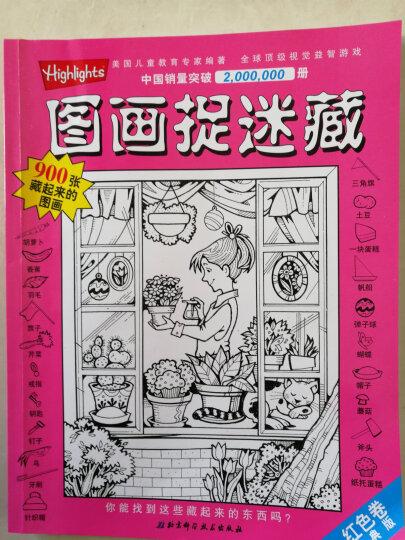 图画捉迷藏(红色卷·经典版) 晒单图