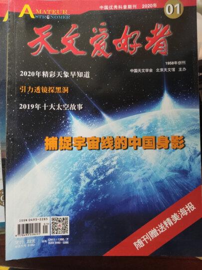【上半年全】天文爱好者杂志6本打包2020年1-6月 青少年探索宇宙奥秘启迪智慧百科书籍 晒单图