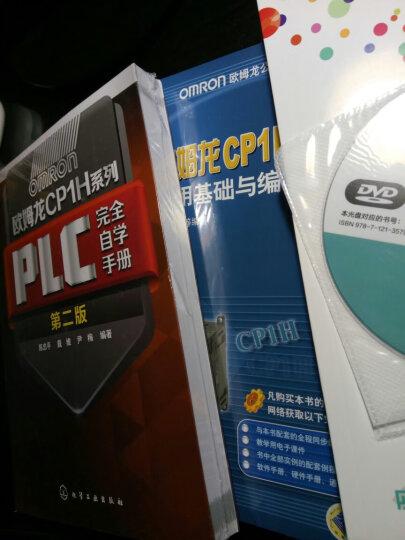 欧姆龙CP1系列PLC原理与典型案例精解 晒单图