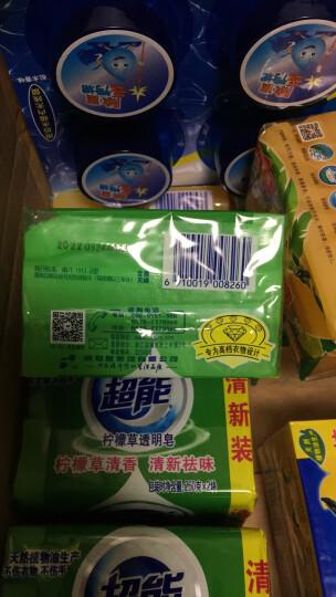 超能 柠檬草透明皂/洗衣皂(清新祛味)260g*2块 肥皂 不伤手天然植物成分去异味 硬水适用 晒单图