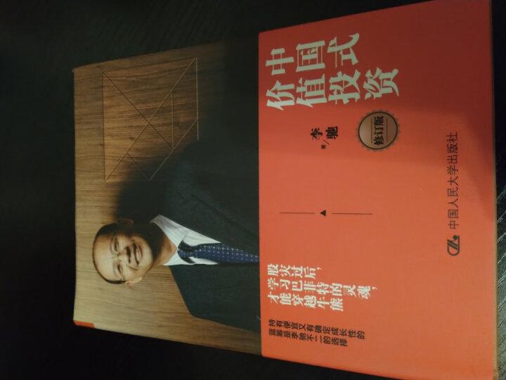 中国式价值投资(修订版) 晒单图