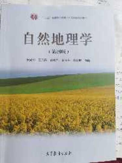 自然地理学 第四版 第4版 伍光和 王乃昂 考研用书 高等教育出版社 十一五国家规划 晒单图