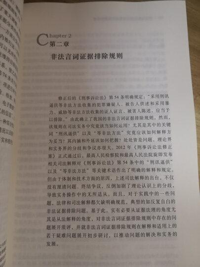 司法改革与中国刑事证据制度的完善 晒单图