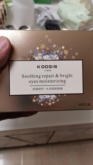 KOOGIS可其氏30对胶原蛋白眼贴膜 去淡化黑眼圈眼袋眼膜贴补水细纹眼部护理男士女士 晒单图