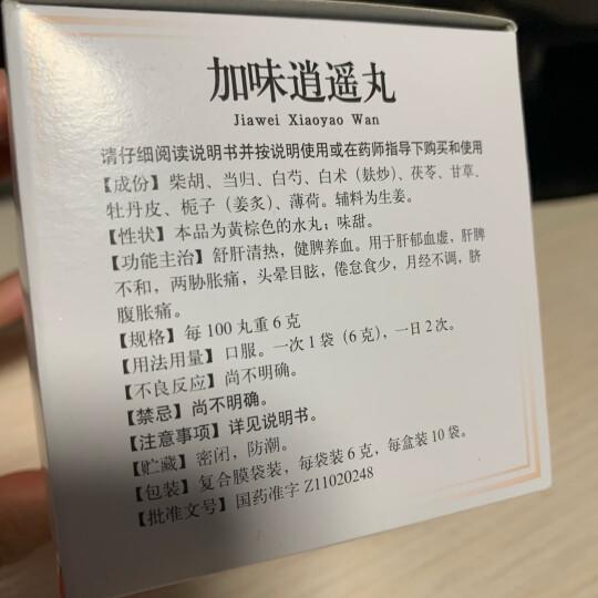 北京同仁堂 加味逍遥丸 6g*10袋 疏肝清热 健脾养血 治疗头晕月经不调 痛经调经 经期紊乱 晒单图