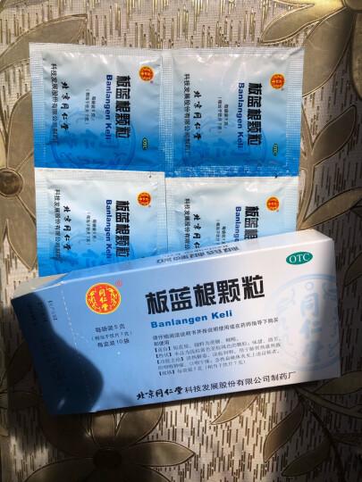 北京同仁堂 板蓝根颗粒 5g*10袋 清热解毒 凉血利咽 用于肺胃热盛所致咽喉肿痛口干舌燥 晒单图