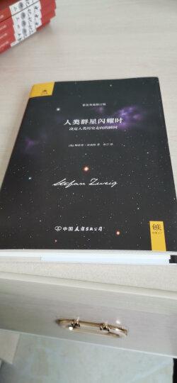 人类群星闪耀时 精装典藏修订版 晒单图