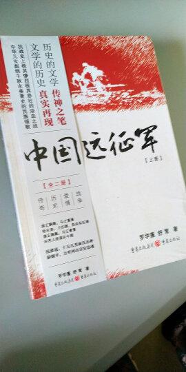 中国远征军(套装上下册) 晒单图