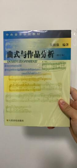 曲式与作品分析(修订版) 晒单图
