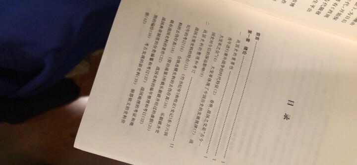杨宽著作集:中国古代都城制度史研究 晒单图